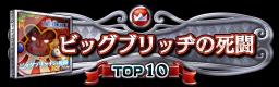 ビックブリッヂの死闘 TOP10