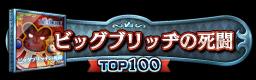 ビックブリッヂの死闘 TOP100