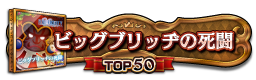ビックブリッヂの死闘 TOP50