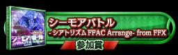 シーモアバトル -シアトリズムFFAC Arrange- from FFX 参加賞