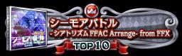 シーモアバトル -シアトリズムFFAC Arrange- from FFX TOP10