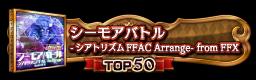 シーモアバトル -シアトリズムFFAC Arrange- from FFX TOP50