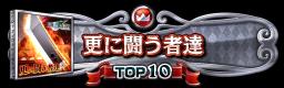 更に闘う者達 TOP10