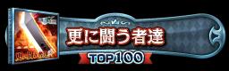 更に闘う者達 TOP100