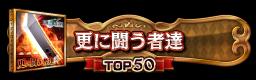 更に闘う者達 TOP50