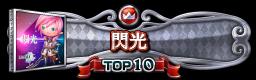 閃光 TOP10