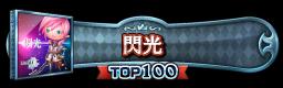 閃光 TOP100