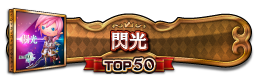 閃光 TOP50