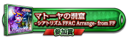 マトーヤの洞窟 -シアトリズムFFAC Arrange- from FF 参加賞