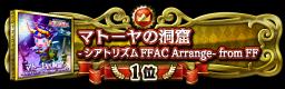 マトーヤの洞窟 -シアトリズムFFAC Arrange- from FF 1位