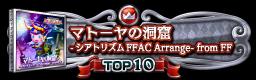 マトーヤの洞窟 -シアトリズムFFAC Arrange- from FF TOP10