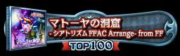 マトーヤの洞窟 -シアトリズムFFAC Arrange- from FF TOP100