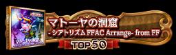 マトーヤの洞窟 -シアトリズムFFAC Arrange- from FF TOP50
