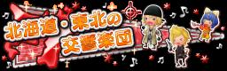 北海道・東北の交響楽団