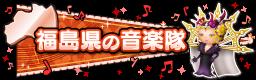 福島県の音楽隊