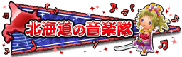 北海道の音楽隊