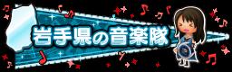 岩手県の音楽隊