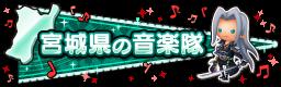宮城県の音楽隊