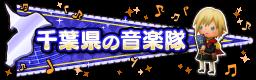 千葉県の音楽隊
