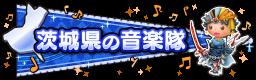 茨城県の音楽隊