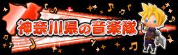 神奈川県の音楽隊