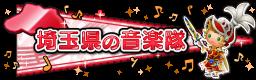 埼玉県の音楽隊