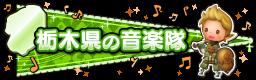栃木県の音楽隊