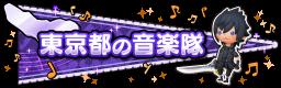東京都の音楽隊