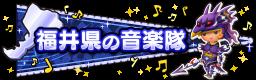 福井県の音楽隊
