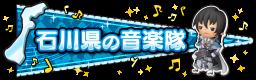 石川県の音楽隊
