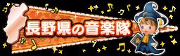 長野県の音楽隊