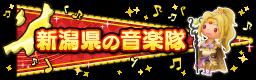 新潟県の音楽隊