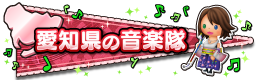 愛知県の音楽隊