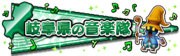 岐阜県の音楽隊