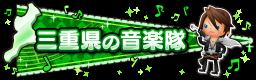 三重県の音楽隊