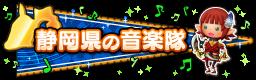 静岡県の音楽隊