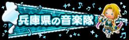 兵庫県の音楽隊