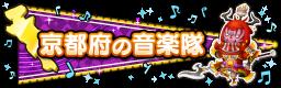 京都府の音楽隊