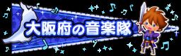 大阪府の音楽隊