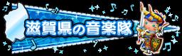 滋賀県の音楽隊