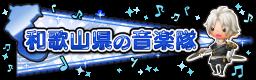 和歌山県の音楽隊