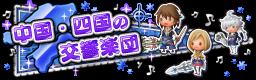 中国・四国の交響楽団