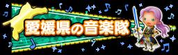 愛媛県の音楽隊