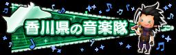 香川県の音楽隊