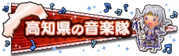 高知県の音楽隊