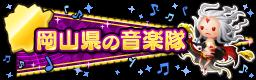 岡山県の音楽隊