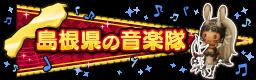 島根県の音楽隊