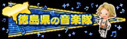 徳島県の音楽隊