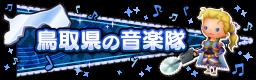 鳥取県の音楽隊