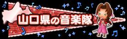 山口県の音楽隊